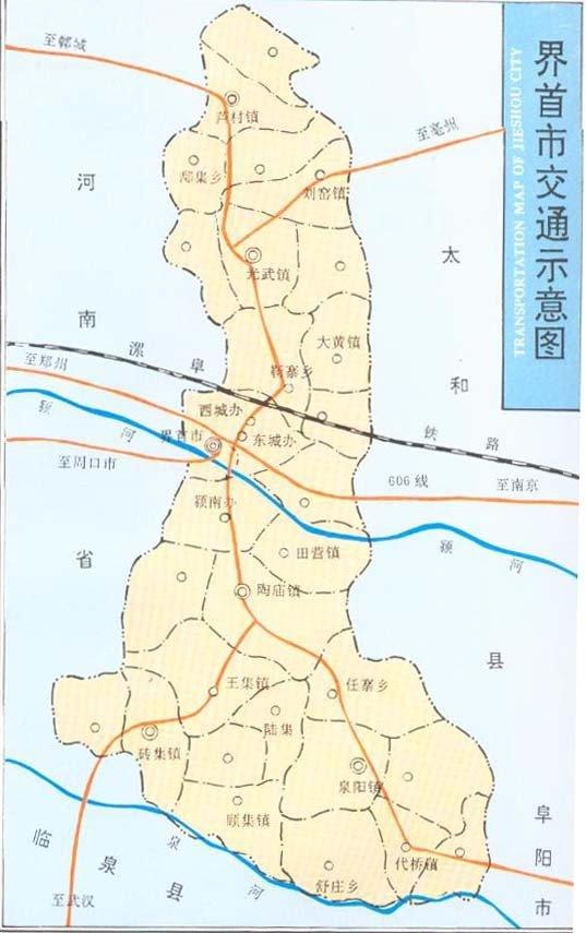 界首市是安徽西北大门,位于京九经济带和欧亚大陆桥经济带交汇处