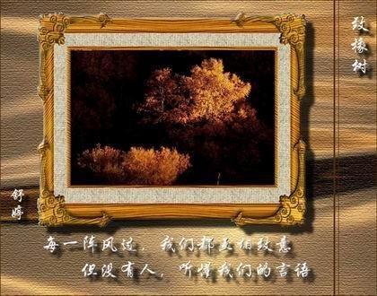 《致橡树》是舒婷创作于1977年3月的爱情诗