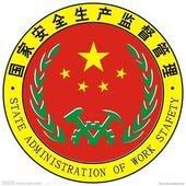 中华人民共和国国家_中华人民共和国国家安全生产监督管理总局