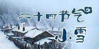 【七律】小雪(原创) - 勃松 - yjx1949的博客