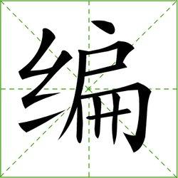 笔画:12,释义;用细条或带形的东西交叉