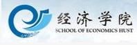 华中科技大学经济学院