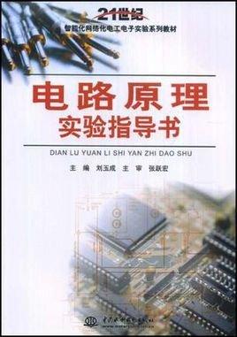 电路原理实验指导书