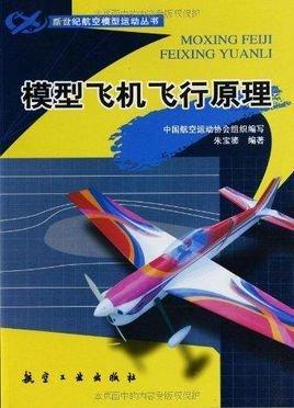 模型飞机飞行原理_360百科