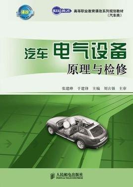 5 连接器 1.3 常用汽车电气系统检测工具及仪器 1.3.1 跨接线 1.3.