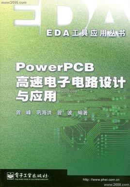 powerpcb高速电子电路设计与应用