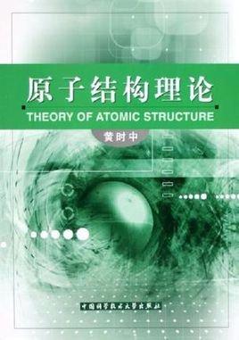 原子能级的精细结构
