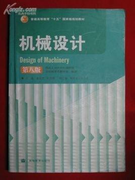 机械设计(第八版)_好搜百科