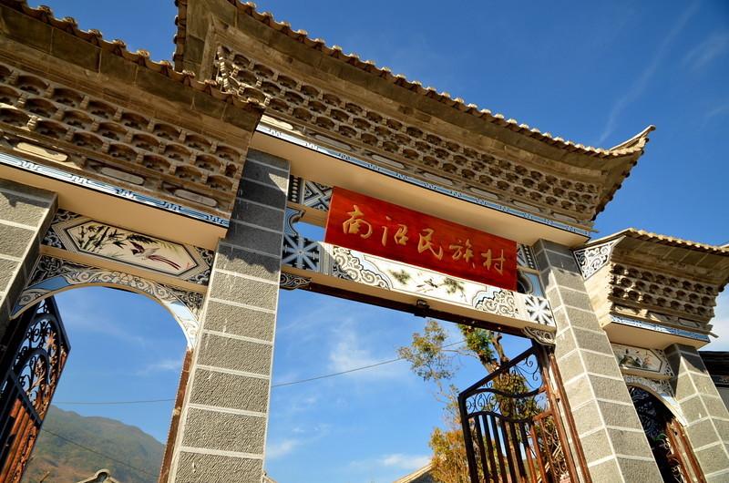 白族民居(最具白族特色的古老民居建筑),南诏御宴(品尝白族特色菜肴).