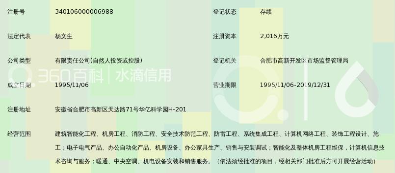 合肥皖信信息工程有限责任公司_360百科