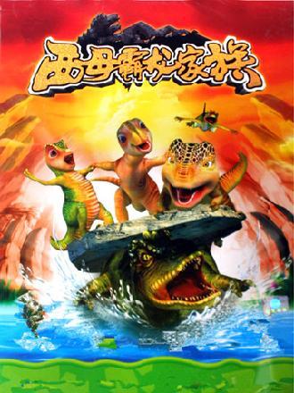 恐龙系列之西母霸龙家族