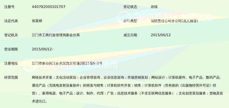 江门市恒波网络科技有限公司新会奇榜营业厅_