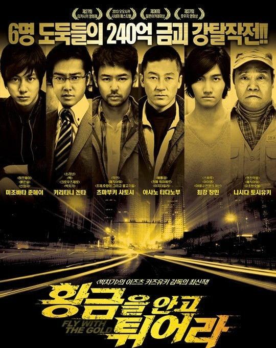 《拥抱黄金飞翔》电影宣传海报