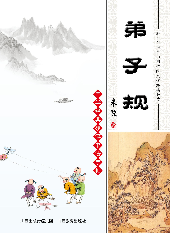 穿上唐装看奥运米骏,28岁,米氏书法传人。2001年来到北京,现开办米骏工作室,经营项目涉足书法类图书出版、工艺礼品、民族服饰、银饰等多个门类。 米骏的父亲是他们家乡小有名气的书法家,大半生过着清苦的日子,所以一直不愿米骏走书法这条路:这一行,即便你有实力也不一定能出来。年少气盛的米骏不信这个邪,他就是想让父亲看看,这个时代,有实力就能出头。2001年,北京申奥成功的那一年,大学毕业的米骏背井离乡,只身北上,期待通过自己的一技之长开拓出一片天地。 北京人才济济,初来乍到的米骏不管是在电视台当编导,还是在