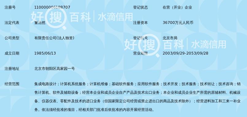 中国华大集成电路设计集团有限公司
