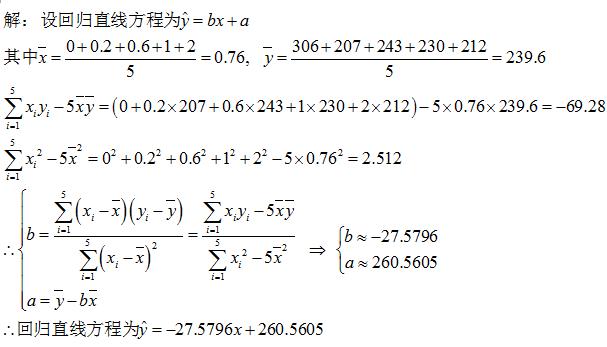 则称为多元线性回归分析