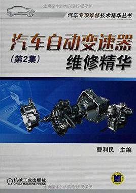 不同车型自动变速器的结构差异较大,其故障诊断与维修难度高居汽车的