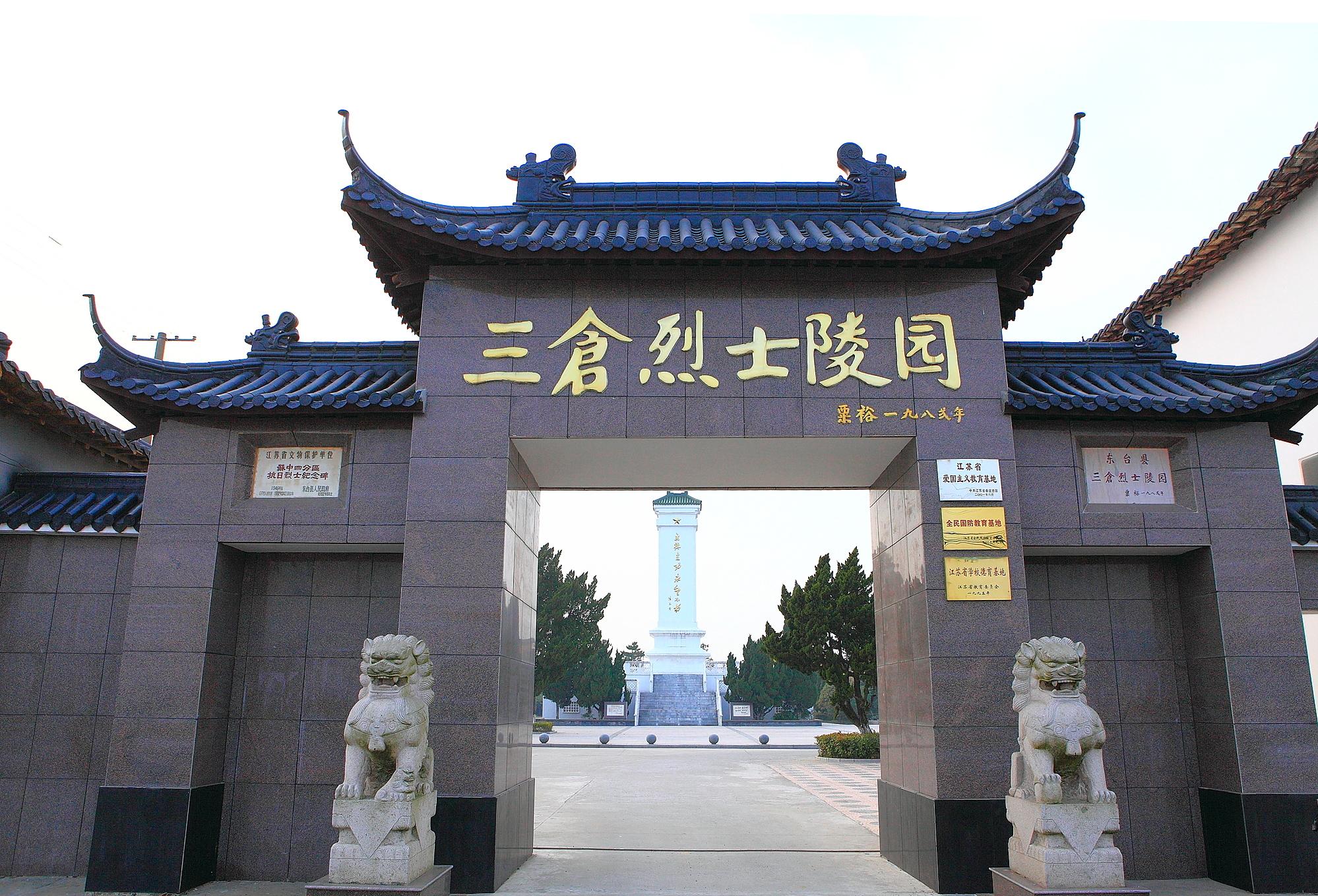 三仓烈士陵园,位于黄海之滨的三仓镇北郊新五村境内