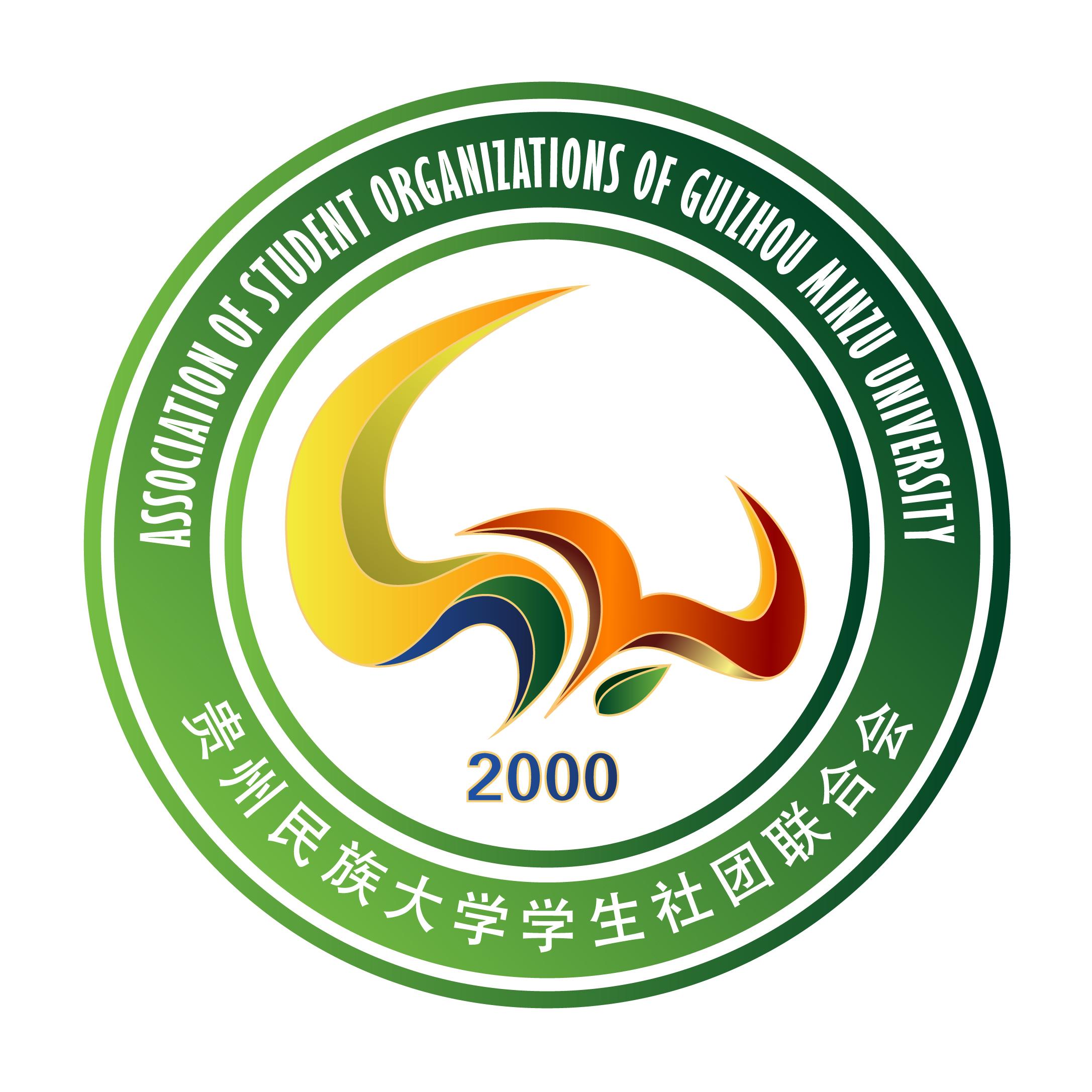 贵州民族大学学生社团联合会会徽