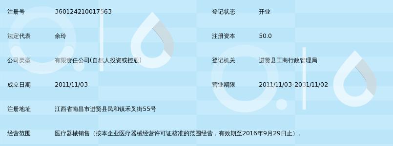 南昌市格讯医疗器械有限公司_360百科