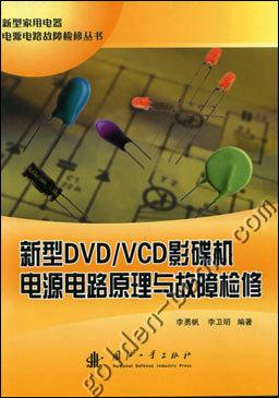新型dvd/vcd影碟机电源电路原理与故障检修