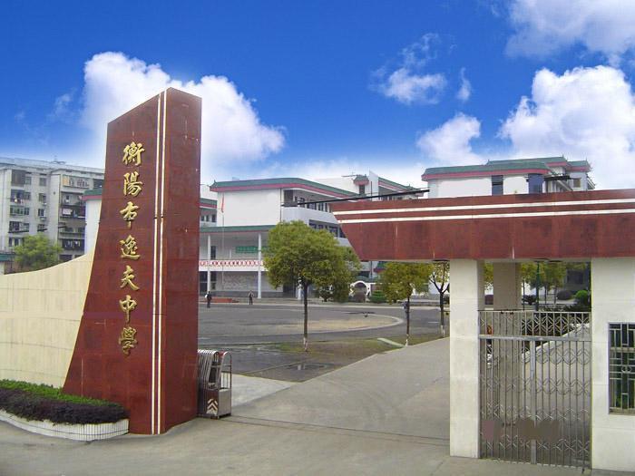 衡阳市逸夫中学