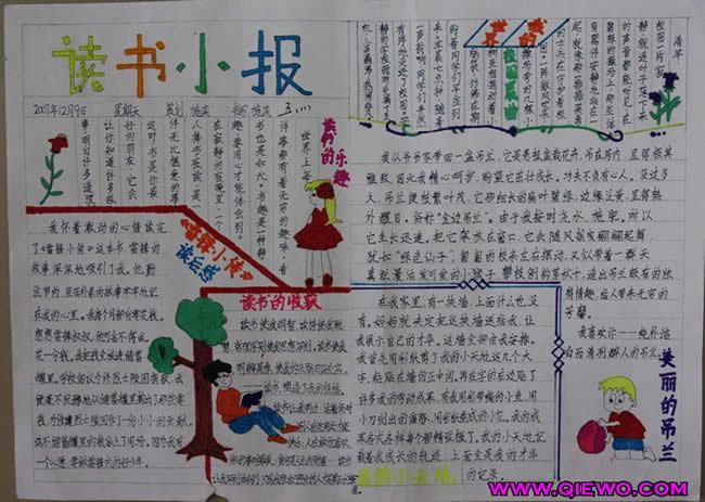 读书小报版面设计(精美版)_读书手抄报_优习英