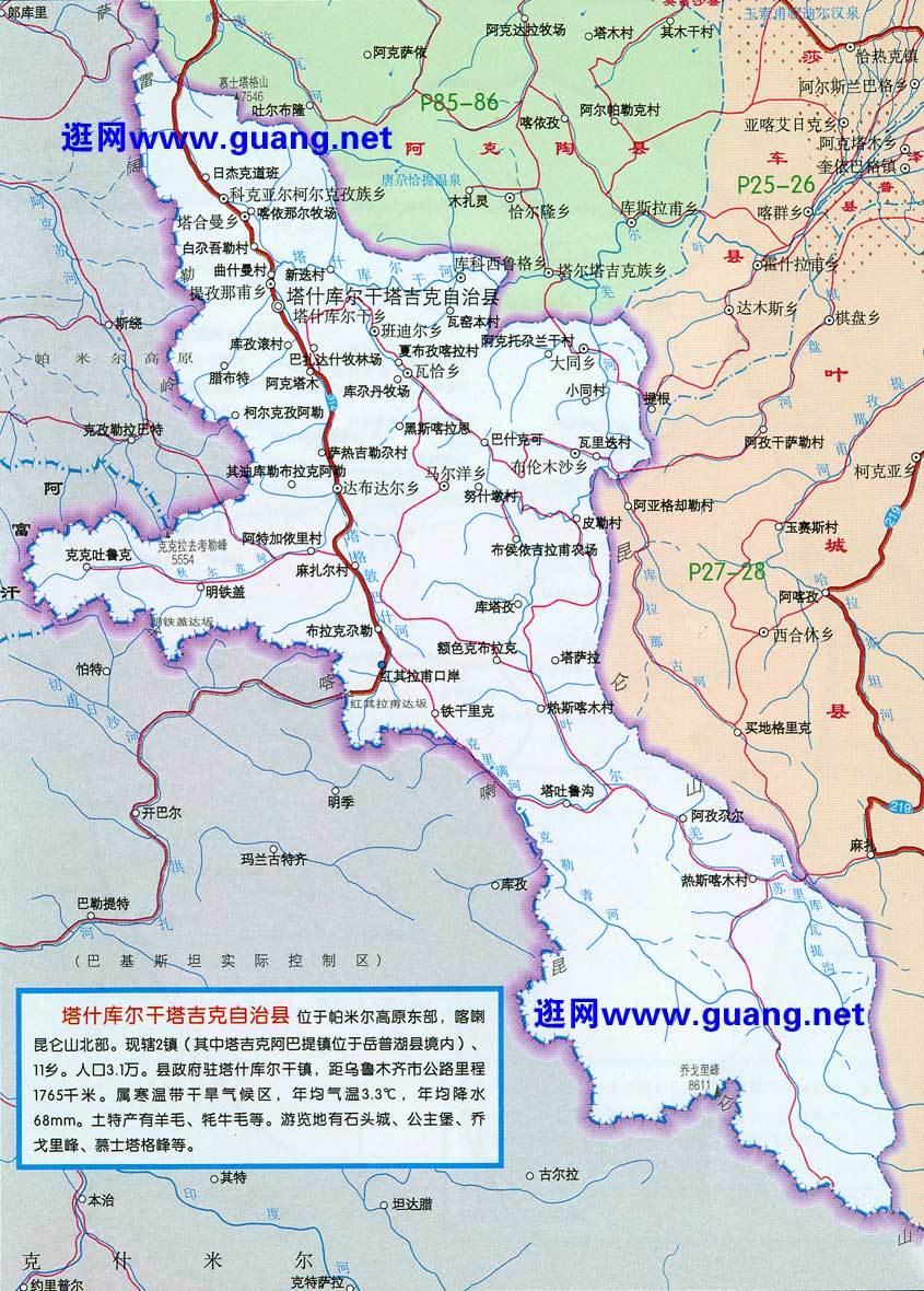 红其拉甫口岸位于喀什地区塔什库尔干塔吉克自治县境内,地处东经7533,北纬 37 02,距县城 130公里,距喀什市 420公里,距乌鲁木齐市1890公里。对方口岸是巴基斯坦苏斯特口岸,中巴两口岸相距125公里,距巴基斯坦北部地区首府古尔吉特270公里,距对方首都伊斯兰堡870公里。作为一个国家一类口岸,红其拉甫口岸是以旅检业务为主的口岸,1985年正式对巴基斯坦开放,1986年对第三国旅客开放,年设计年进出境人员5万人,口岸距离喀什300公里,距新疆首府乌鲁木齐1787公里。 红其拉甫口岸早在1