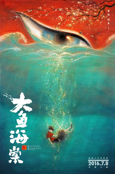 《大鱼海棠》贩卖了全世界最好的情怀也卖走了真心