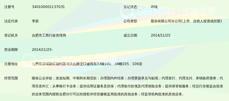 中国光大银行股份有限公司合肥滨湖支行_360