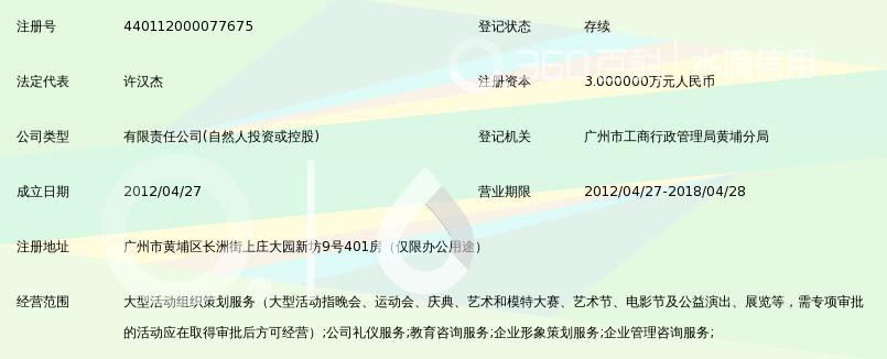 广州金信教育信息咨询有限公司_360百科