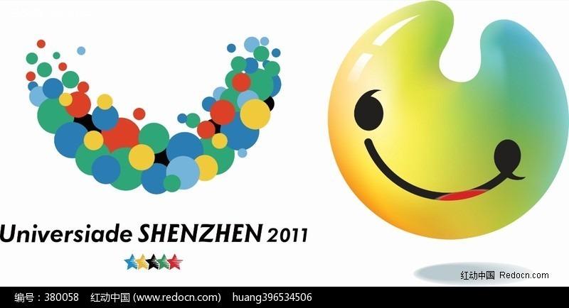 2011年深圳世界大学生运动会