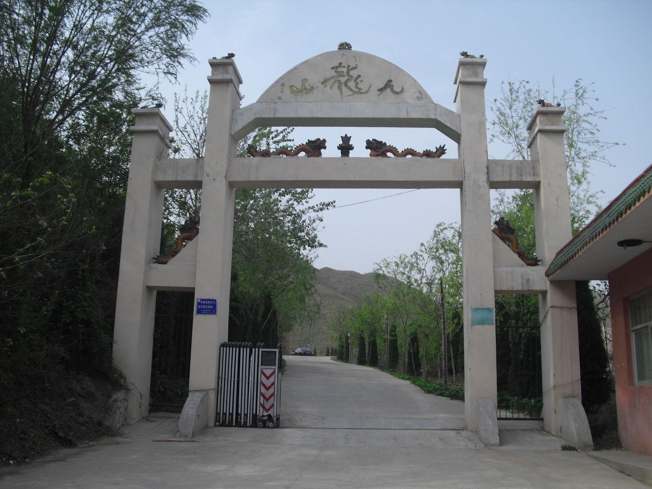 山西运城九龙山自然风景区