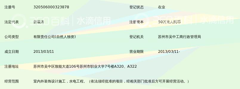 苏州艺伯睿装饰设计工程_360百科了没有达芬奇家具倒图片