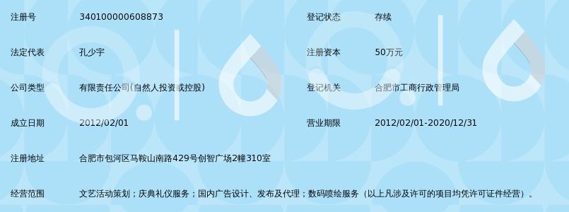 合肥巨鲸文化传媒有限公司_360百科