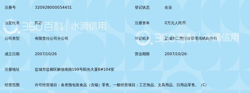 盐城市百珍堂土特产有限公司阳光世纪城分店_