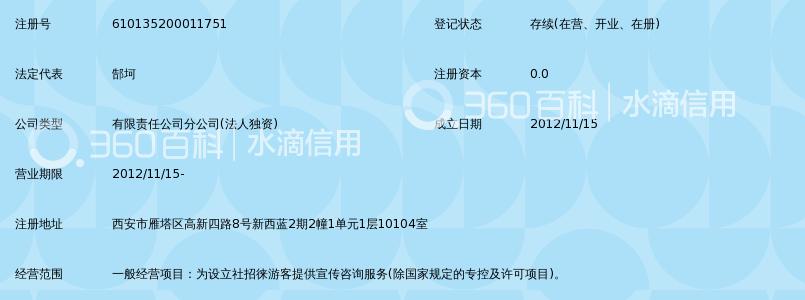 陕西旅游百事通国际旅行社有限公司西安高新四