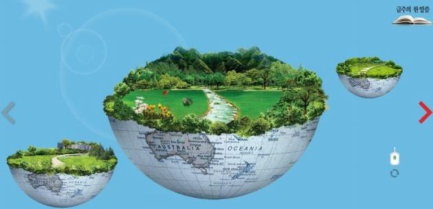 地球水体运动规律知识结构