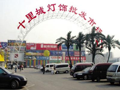北京十里城灯饰批发市场