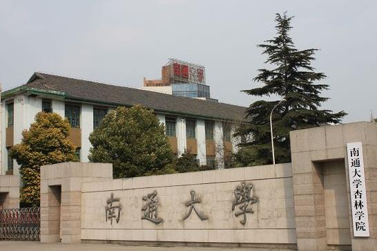江苏省南通市