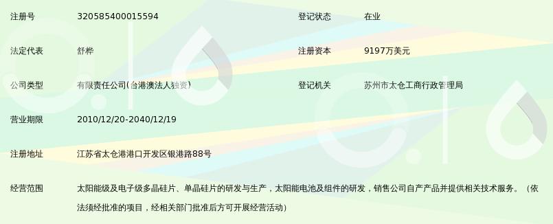 太仓协鑫光伏科技有限公司_360百科
