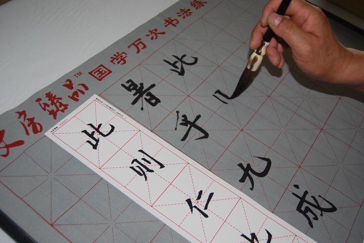 双勾字形,及行笔路线图,更适合初学者摹写,体会各种字体的前人用笔
