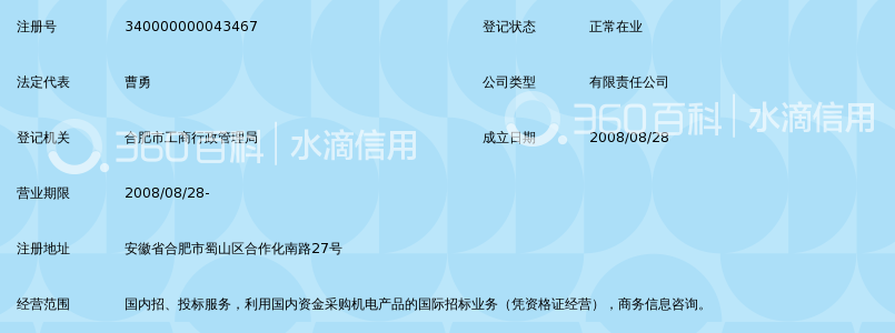安徽百科招标_360中技玉米灯led套件图片