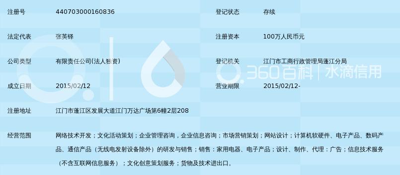江门市恒波网络科技有限公司_360百科