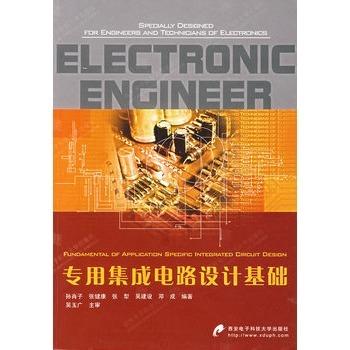 第三章介绍mos集成电路器件基础;第四章介绍数字集成
