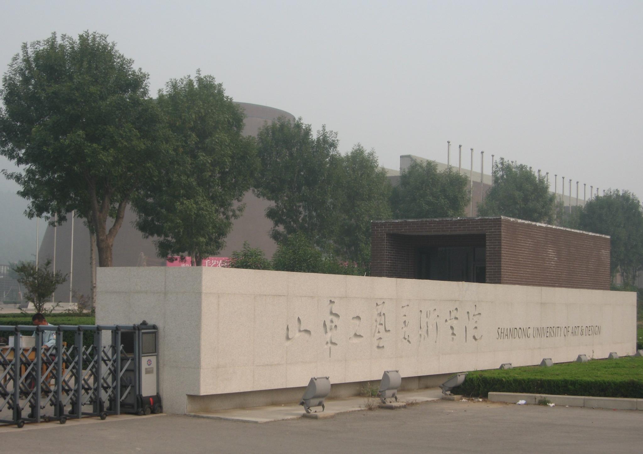 山东工艺美术学院图片