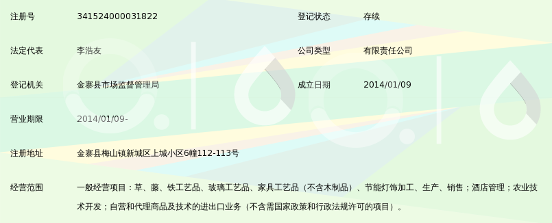 安徽省鸿森达贸易有限公司