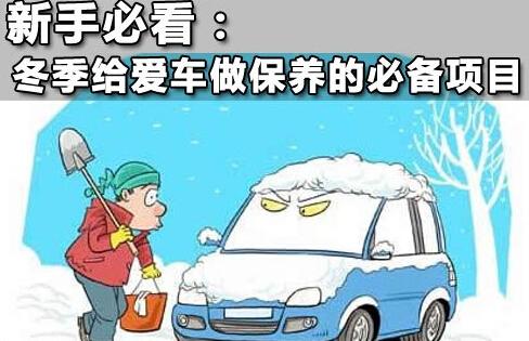 汽车保养知识